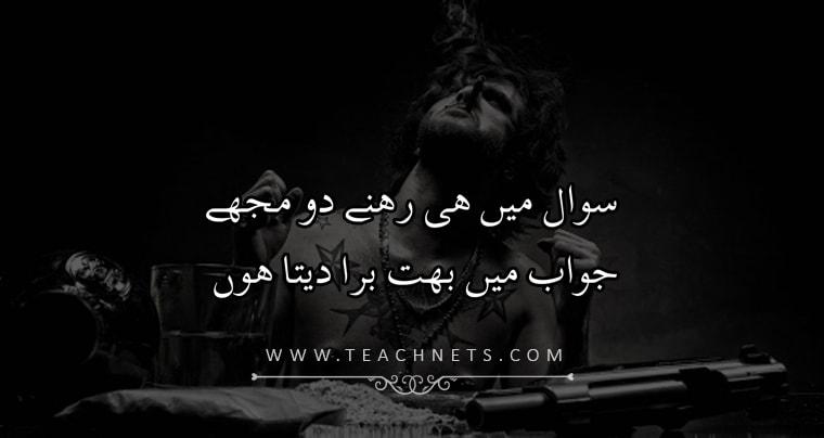 Attitude Quotes In Urdu With Pictures | Urdu Quotes