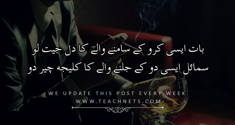 Attitude Quotes In Urdu With Pictures | Urdu Quotes