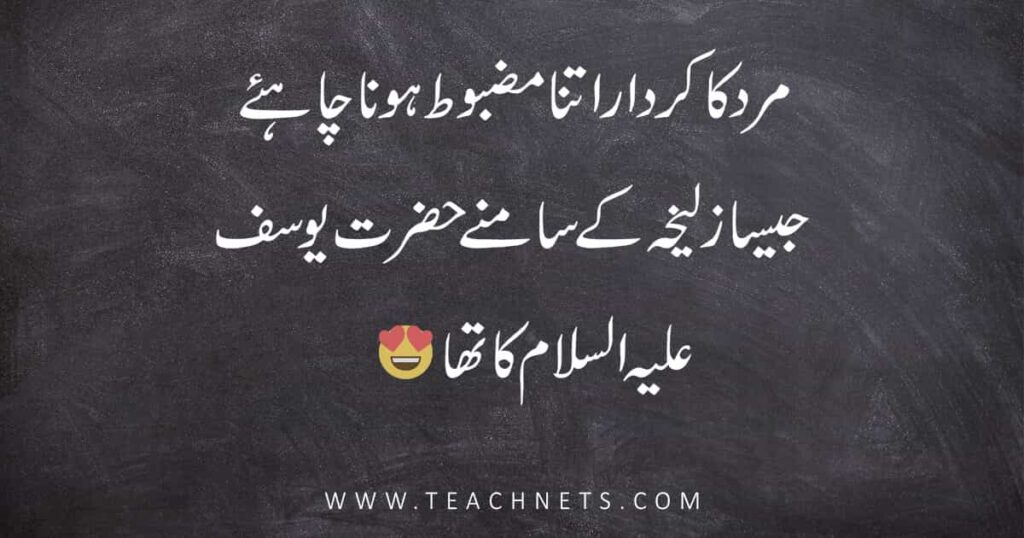 Best Quotes In Urdu About Life   Urdu Quotes