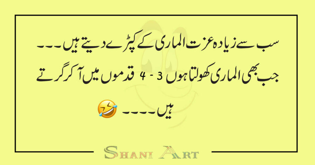 Funny Quotes In Urdu With Pictures   Funny Writes