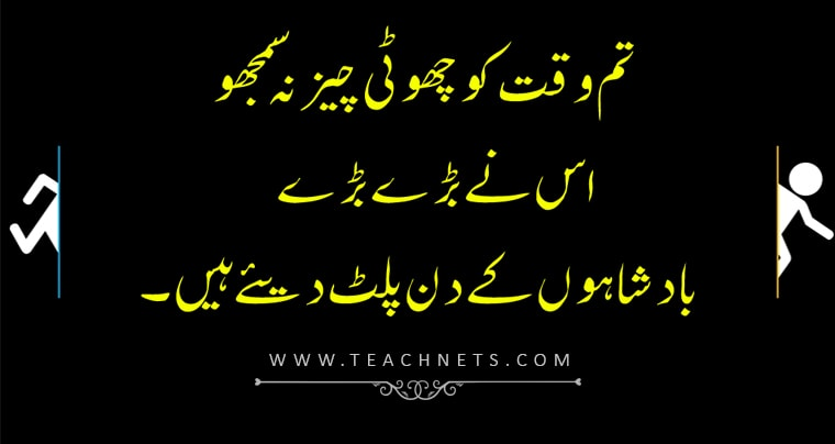Life Quotes In Urdu | Amazing Quotes In Urdu