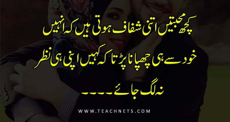 Love Quotes In Urdu With Pictures   Urdu Quotes