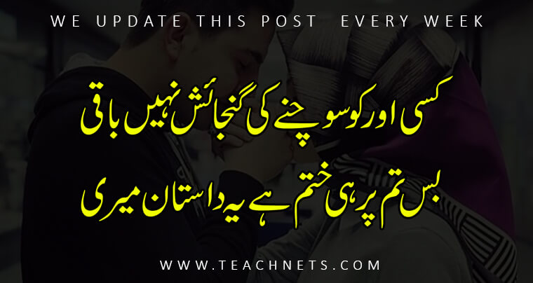 Love Quotes In Urdu With Pictures | Urdu Quotes