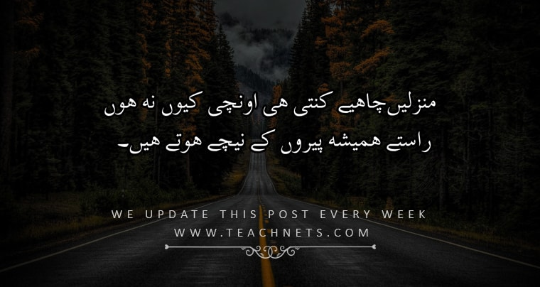 Motivational Quotes In Urdu For Success | Urdu Quotes